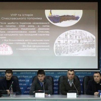 У Києві обговорили можливість перейменування Дніпропетровської області
