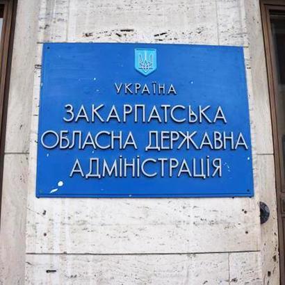 Закарпатська ОДА не має підтвердження намірів про введення постійної моніторингової місії ОБСЄ