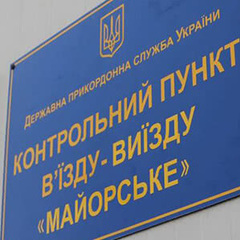 На КПВВ «Майорське» вибухнула граната: загинув прикордонник