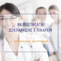 Як підписати декларацію з лікарем: МОЗ надає роз'яснення