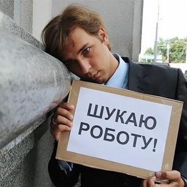 Зайнятість та безробіття: Україна встановила десятирічний антирекорд