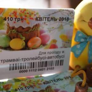 Для киян підготували Великодні проїзні (фото)