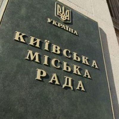 Київрада перейменувала сім вулиць