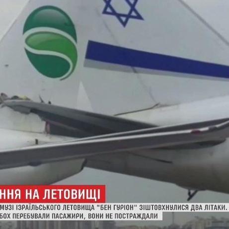 В Ізраїлі в аеропорту зіткнулися два пасажирських літаки (відео)