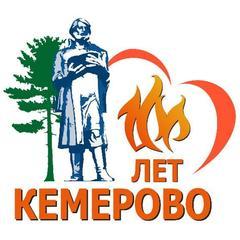 Жителі Кемерова вимагають прибрати полум'я з логотипу до 100-річчя міста
