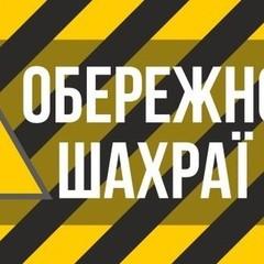 У Києві затримали квартирних аферистів