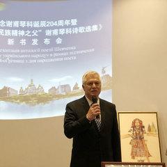 У китайському університеті презентували двомовну антологію поезії Тараса Шевченка (фото)