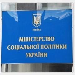 Мінсоцполітики попереджає про шахраїв, що видають себе за співробітників міністерства