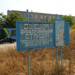 Працівники Донецької фільтрувальної станції потрапили під обстріл: п'ятеро поранених