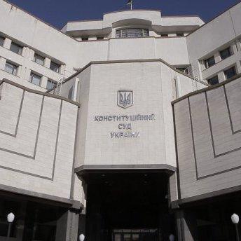 Конституційний суд України планує розглянути скасування недоторканності депутатів