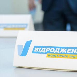 Партія «Відродження» визначилася з потенційними кандидатами на майбутніх виборах президента
