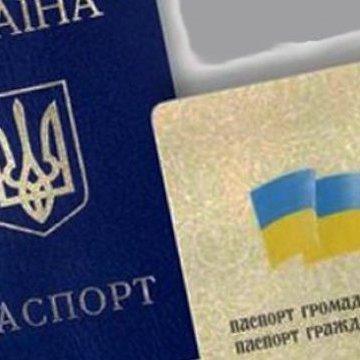 В Мінекономрозвитку пропонують відмовитись від штампу про реєстрацію в паспорті