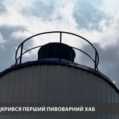 В Україні відкрився перший пивоварний хаб