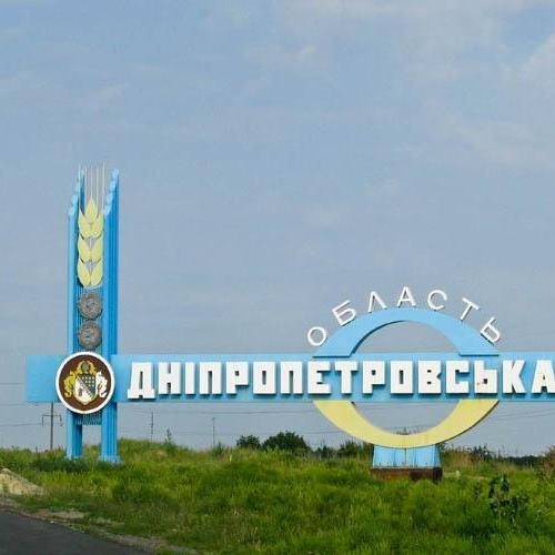 У Раді зареєстрували законопроект про перейменування Дніпропетровської області