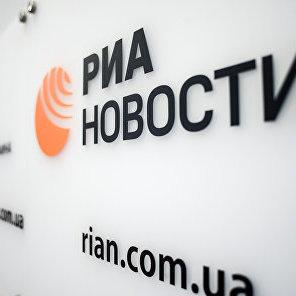 Агентстсво «РИА Новости Украина» скоїло державну зраду, – ГПУ