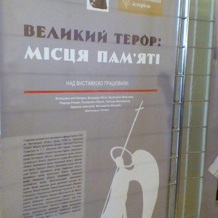 200 тис. репресованих: у парламенті відкрилась виставка про часи «Великого терору»