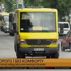 По містах України зростає проїзд у маршрутках: де саме і скільки буде вартувати
