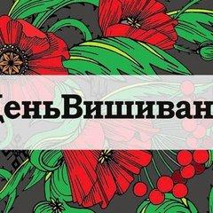 День вишиванки 2018: афіша заходів у Києві та інших містах України