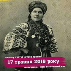 """У Римі українці прийдуть на """"Свято Народів"""" у вишиванках"""