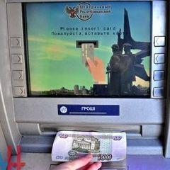 У банкоматах окупованого Донецька після перерви на кілька днів знову з'явилися гроші