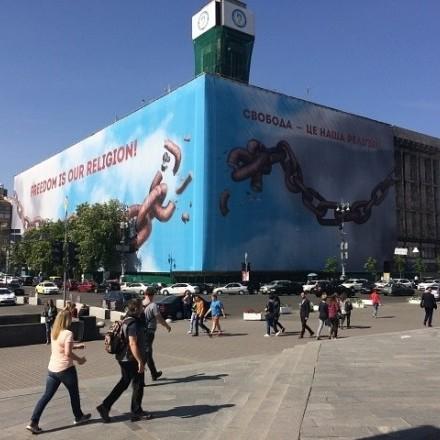 У Києві сьогодні почнуть демонтаж банера з Будинка профспілок