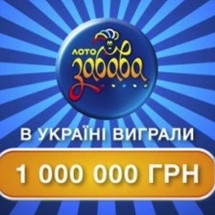 Львів'янин виграв мільйон гривень у лотерею