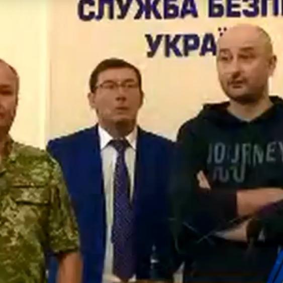 Бабченко живий: його «вбивство» - спецоперація СБУ