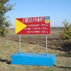 Бойовики змінили тактику боїв за підконтрольне Україні селище Південне, - штаб