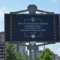 У Києві з'явилися білборди з соціальною рекламою української мови (фото)