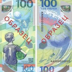 НБУ заборонив приймати 100 рублів, випущені до ЧС-2018 в Росії