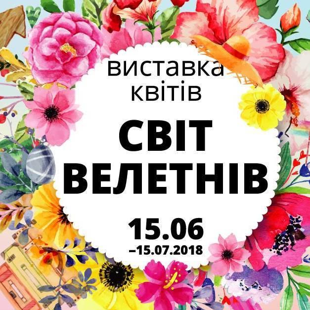 «Світ велетнів»: на Співочому полі відкривається нова виставка квітів