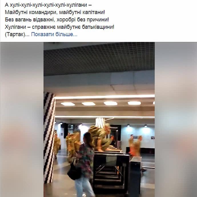 У метро курсанти масово перескакували через турнікети, щоб не платити за проїзд
