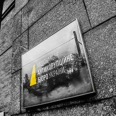 Аудитор НАБУ Василенко: Поліція і суди дуже часто діють не як правоохоронні, а як правопорушні органи