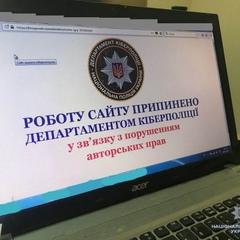 Поліція закрила сайт kinoprostir, який показував «Кіборгів»