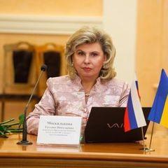 Москалькова відвідає в Україні чотирьох росіян, обвинувачених у державній зраді