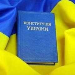 Сьогодні в Україні відзначають День Конституції