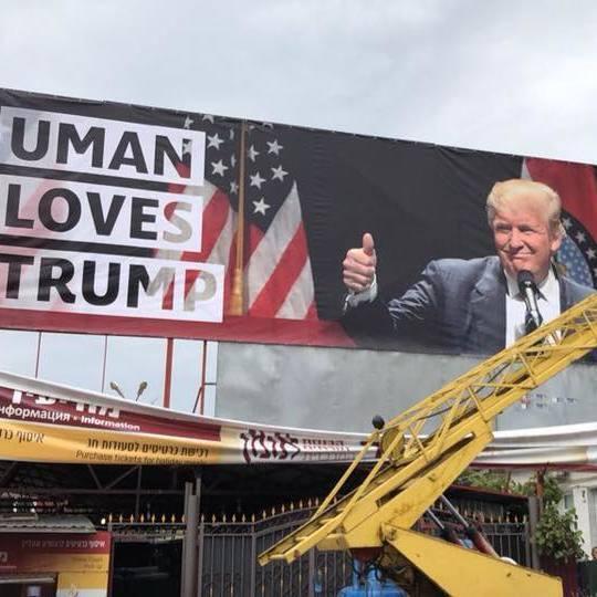 «Умань любить Трампа»: паломники-хасиди встановили у місті банер
