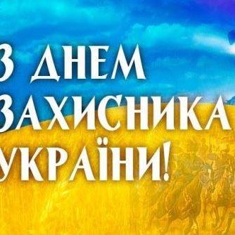Сьогодні відзначається День захисника України (відео)