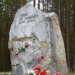 В Україні згадують жертв масових репресій української інтелігенції в урочищі Сандармох