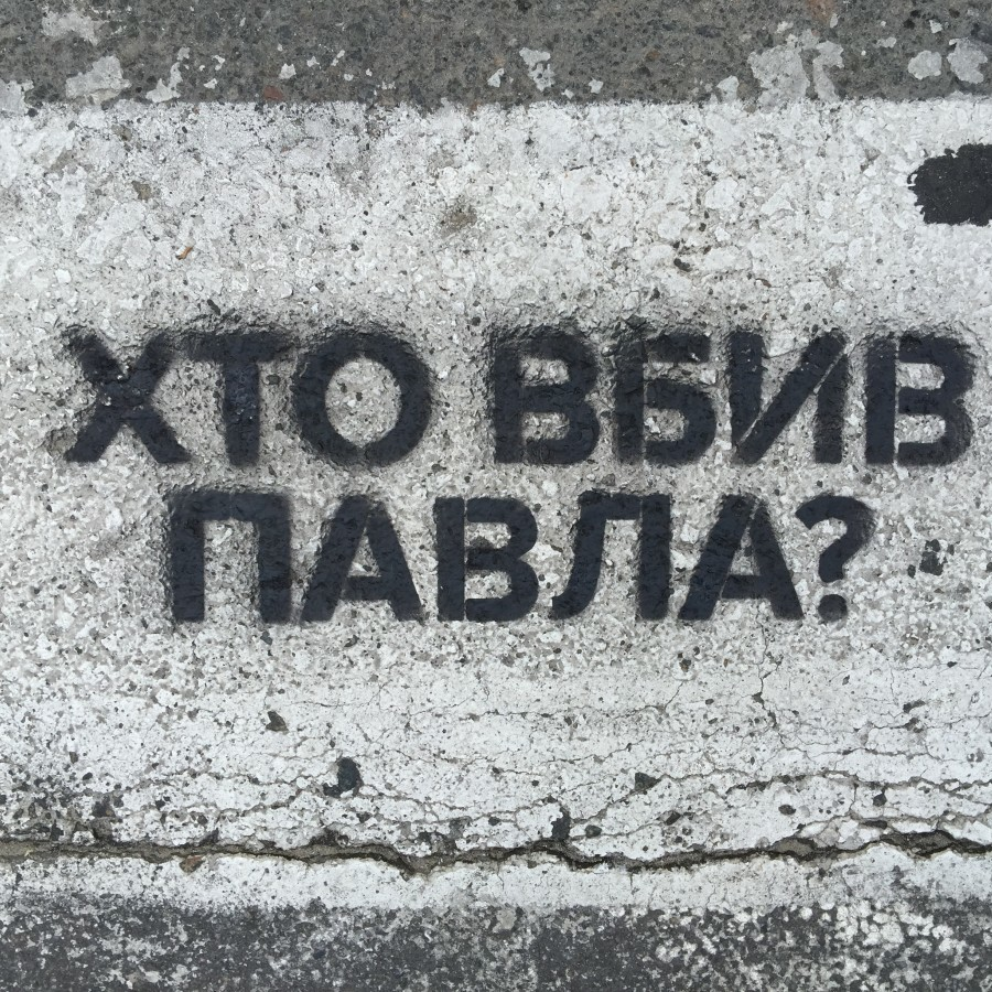 Розслідування вбивства Шеремета не дало результату - Луценко