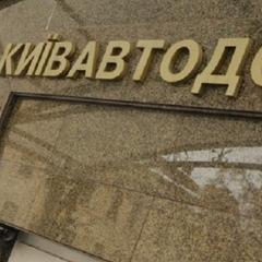 У «Київавтодорі» спростували інформацію ГПУ стосовно підозри посадовцям корпорації