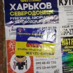 В окупованому Луганську розклеїли листівки з привітаннями до Дня ЗСУ (фото)