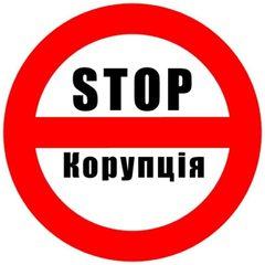 Сьогодні світ відзначає Міжнародний день боротьби з корупцією