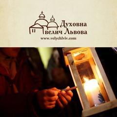 У Львівську міську раду привезуть Вифлеємський вогонь