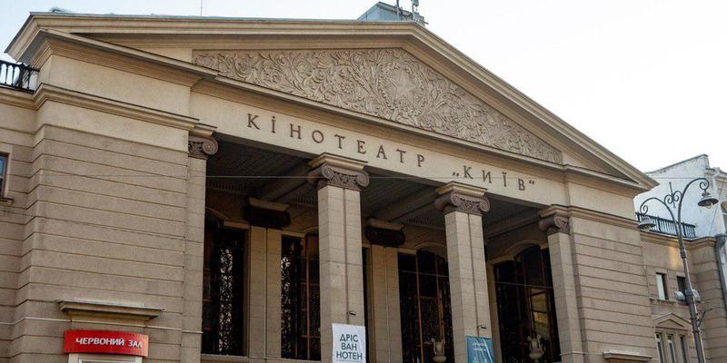 Після зміни орендаря кінотеатр «Київ» продовжить роботу за своїм призначенням, – КМДА