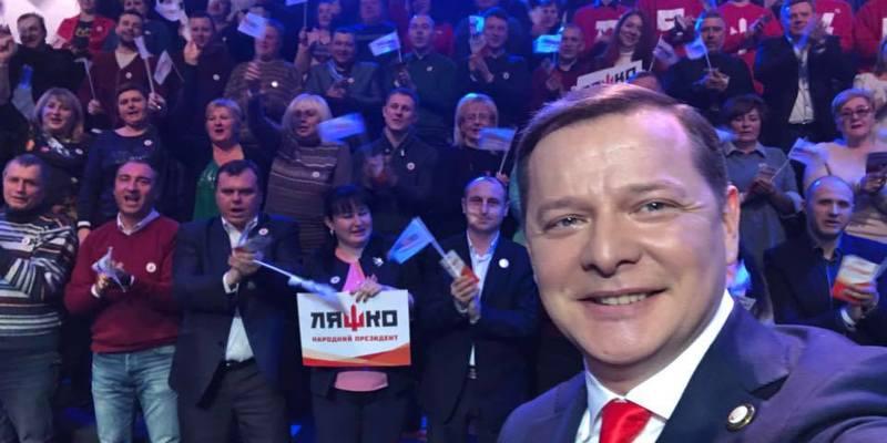 Олег Ляшко йде в президенти