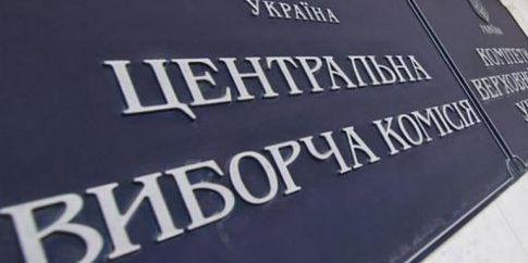 Ще двоє кандидатів в президенти принесли документи до ЦВК