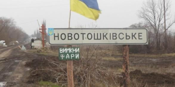 Бойовики 20 хвилин обстрілювали позиції ЗСУ поблизу Новотошківського