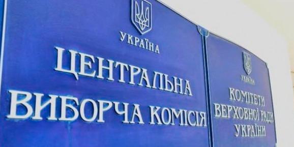 Ще два кандидати у президенти подали документи до ЦВК
