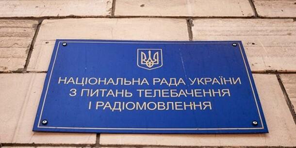 В Україні ще один телеканал потрапив під заборону на трансляцію